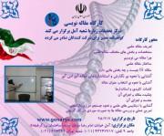 کارگاه مقاله نویسی - شعبه آمل