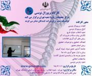 کارگاه پروپوزال نویسی - شعبه تهران