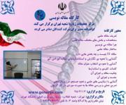 کارگاه مقاله نویسی - شعبه تهران
