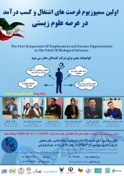 اولین سمپوزیوم فرصت های اشتغال و کسب درآمد در عرصه علوم زیستی